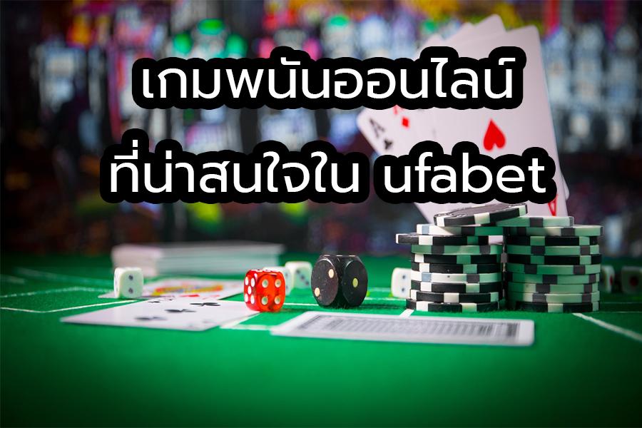 เกมพนันออนไลน์ที่น่าสนใจใน ufabet