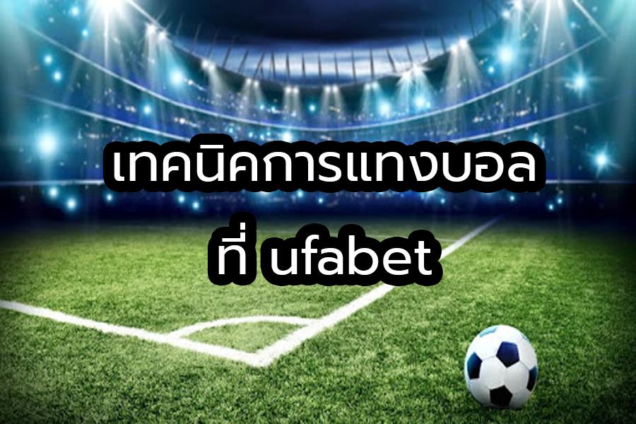 เทคนิคการแทงบอลที่ ufabet