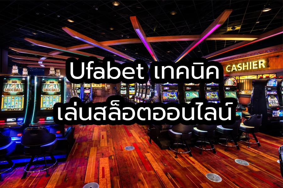 Ufabet เทคนิคเล่นสล็อตออนไลน์