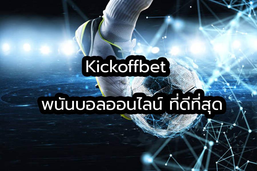 Kickoffbet  พนันบอลออนไลน์ ที่ดีที่สุด